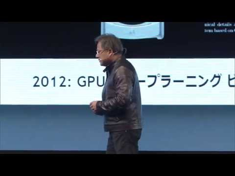 GTC Japan 2016 Keynote (English)