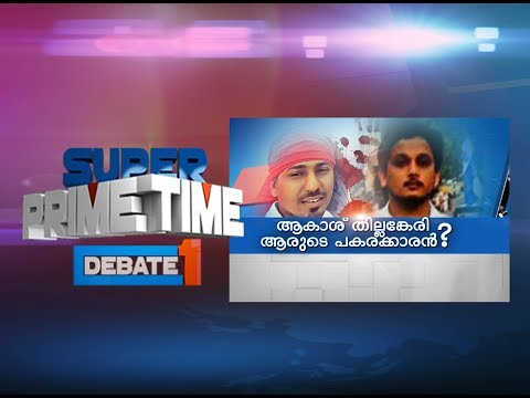 Shuhaib Murder: Whom Does Aakash Replace? Super Prime Time Part 1| Mathrubhumi News