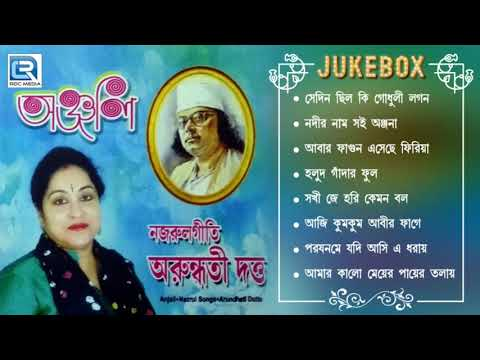Anjali | অঞ্জলি | 2018 New Nazrul Songs | Arundhati Dutta | Nazrul Geeti | Beethoven Records