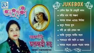 Anjali | অঞ্জলি | 2018 New Nazrul Songs | Arundhati Dutta | Nazrul Geeti | Beethoven Records