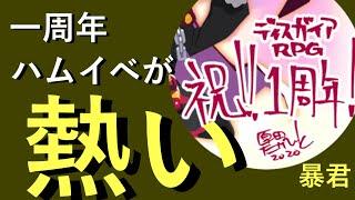 76【ディスガイアrpg 】今回ハムイベが熱い!!