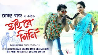 Hi Mini Re Assamese Song Download & Lyrics