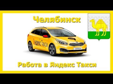 Работа в Яндекс Такси 🚖 Челябинск / на своём авто или на авто компании