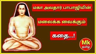 மகா அவதார் பாபாஜியின் வரலாறு l  Maha Avatar Babaji history in tamil