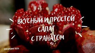Салат с гранатом / Легкий салат по вкусу / OrenMama Vlog