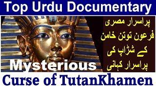 Firon Tutankhamun Ki Kahani | Firon Story| Top Urd