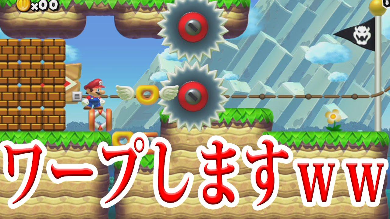 マリオ瞬間移動wwこれが次世代バグ(Glitch)!!【スーパーマリオメーカー】ゲーム実況 , YouTube
