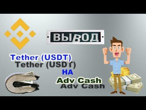 Биржа Binance | Как вывести Tether ( USDT ) на AdvCash