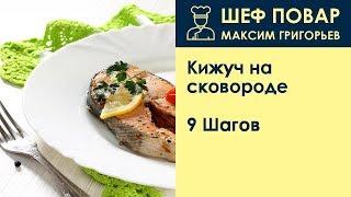 Кижуч на сковороде . Рецепт от шеф повара Максима Григорьева