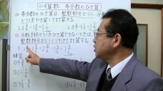帯分数の引き算の方法を説明しました。 学年別の学習は、朋徳学院学習ブ...