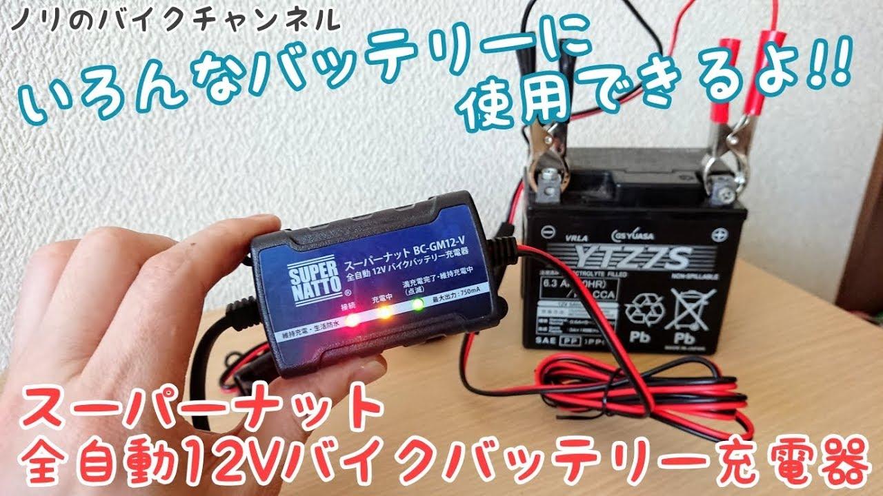 器 充電 バイク バッテリー バイクのバッテリー充電の方法。たった1つの注意点【保存版】