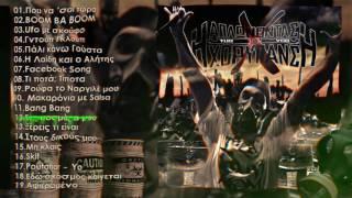 TUS & VGO - Στη κοσμάρα μου - Official Audio Release