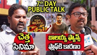 Vinaya Vidheya Rama 7th Day Public Talk | Ram Charan | Boyapati Srinu Latest Movie VVR Response