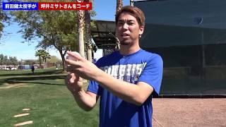 【マエケン】ボールは真上でなく斜めに持って投げる・・速い球を投げるコツ