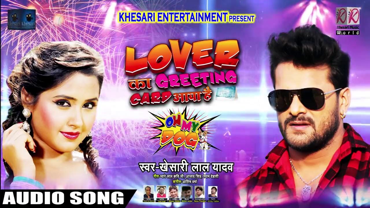 Lover Ka Greeting Card Aaya Hai - New Year Song - लवर का ग्रीटिंग कार्ड आया  है - Khesari Lal Yadav