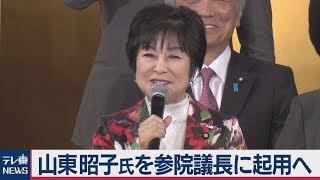 山東昭子氏を参院議長に起用へ
