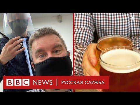 Лондон на карантине | Эпизод 12 | «Суперсуббота»: Как открылись пабы и парикмахерские