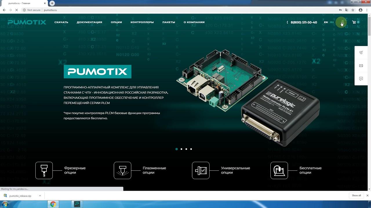 Установка и активация системы с ЧПУ PUMOTIX