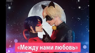 Между нами любовь - ЛедиБаг и Супер-кот(клип-пародия Серебро)