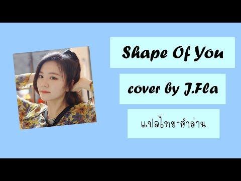 Ed Sheeran - Shape Of You cover by J [แปลไทย+คำอ่าน]