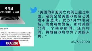 """推特上的中国:""""锅太大...甩不出去的""""——中国对全球疫情零责任?"""