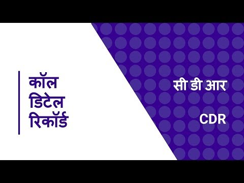 Call Detail Record || What is a CDR? || In Hindi