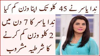 Nida Yasir Weight loss Show || How to Nida Yasir loose Weight || Nida yasir weight loss tips