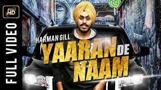 YAARAN DE NAAM • HARMAN GILL• SAN-B • KALAKAAR RECORDS • OFFICIAL VIDEO • LATEST PUNJABI SONG 2016
