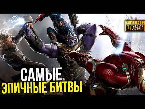 Самые эпичные битвы героев Киновселенной Марвел!