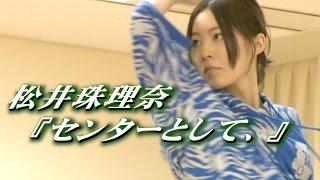 もう一人の優魂伝承者。 松井珠理奈を応援する想いで編集しました。