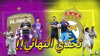 تحدي نهائي كأس العالم للأندية العين ضد ريال مدريد !! ( هل يحقق العين المعجزة ؟! )