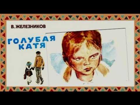 Голубая Катя Владимир Железников   читает Павел Беседин