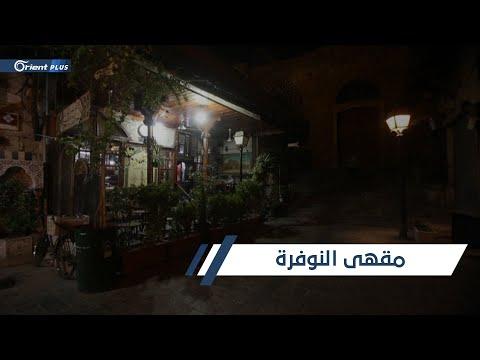 مقهى النوفرة الدمشقي يفتح أبوابه مجدداً بعد أسابيع من إغلاقه بسبب فيروس كورونا  - نشر قبل 17 ساعة