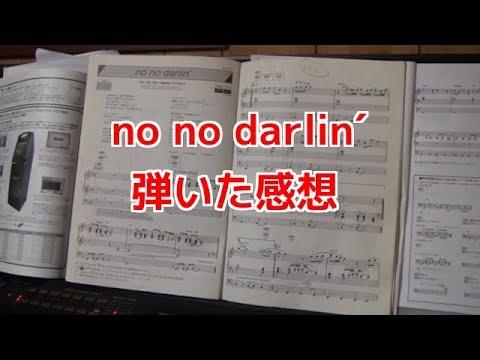 no no darlin' 弾いた感想