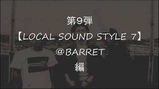 孫娘ちゃんねる第9弾です♪ LOCAL SOUND STYLE 7@BARRET編 ☆チャンネル...