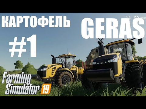 Farming Simulator 19 Как сажать картофель / Картошка / фарминг симулятор / 2019
