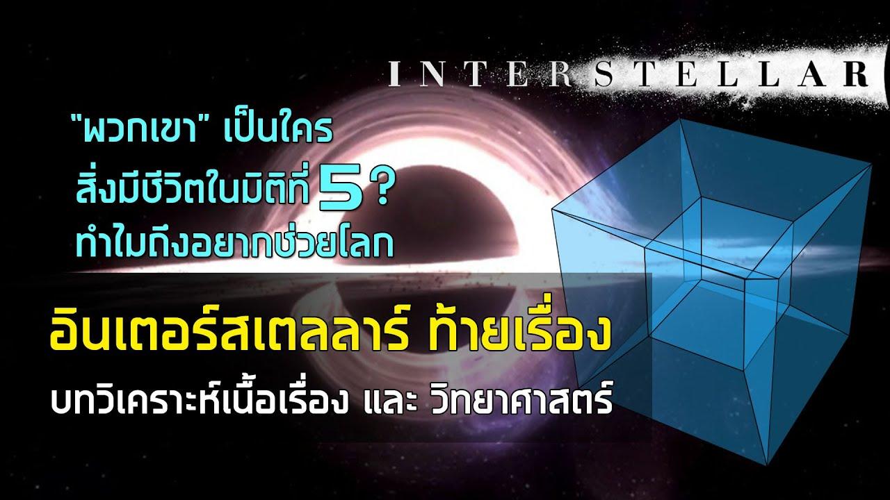 วิเคราะห์หนังไซไฟ: อินเตอร์สเตลลาร์ (Interstellar) ท้ายเรื่อง - พวกเขา (They) เป็นใคร ใน ไฮเปอร์สเปซ