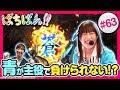 #63「青が主役で負けられない!?」SKE48・ゼブラエンジェルのガチバトル ぱちばん!!〈…