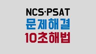 하쌤 NCS 10초...코레일 NCS 필기 통과에 필요한 점수는?