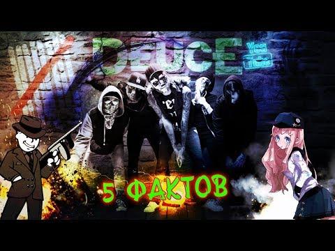 5 ФАКТОВ  |  Музыкальная группа DEUCE