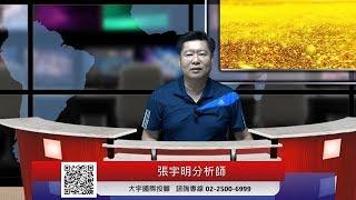 2019.11.04 張宇明 股票 投資 理財 台股 多空 解盤 股市分析