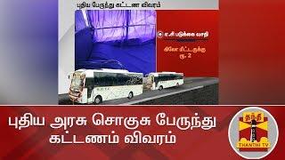 தமிழக அரசு அறிமுகம் செய்யப்பட்ட புதிய சொகுசு பேருந்துகளின் கட்டணம் விவரம் | Thanthi TV