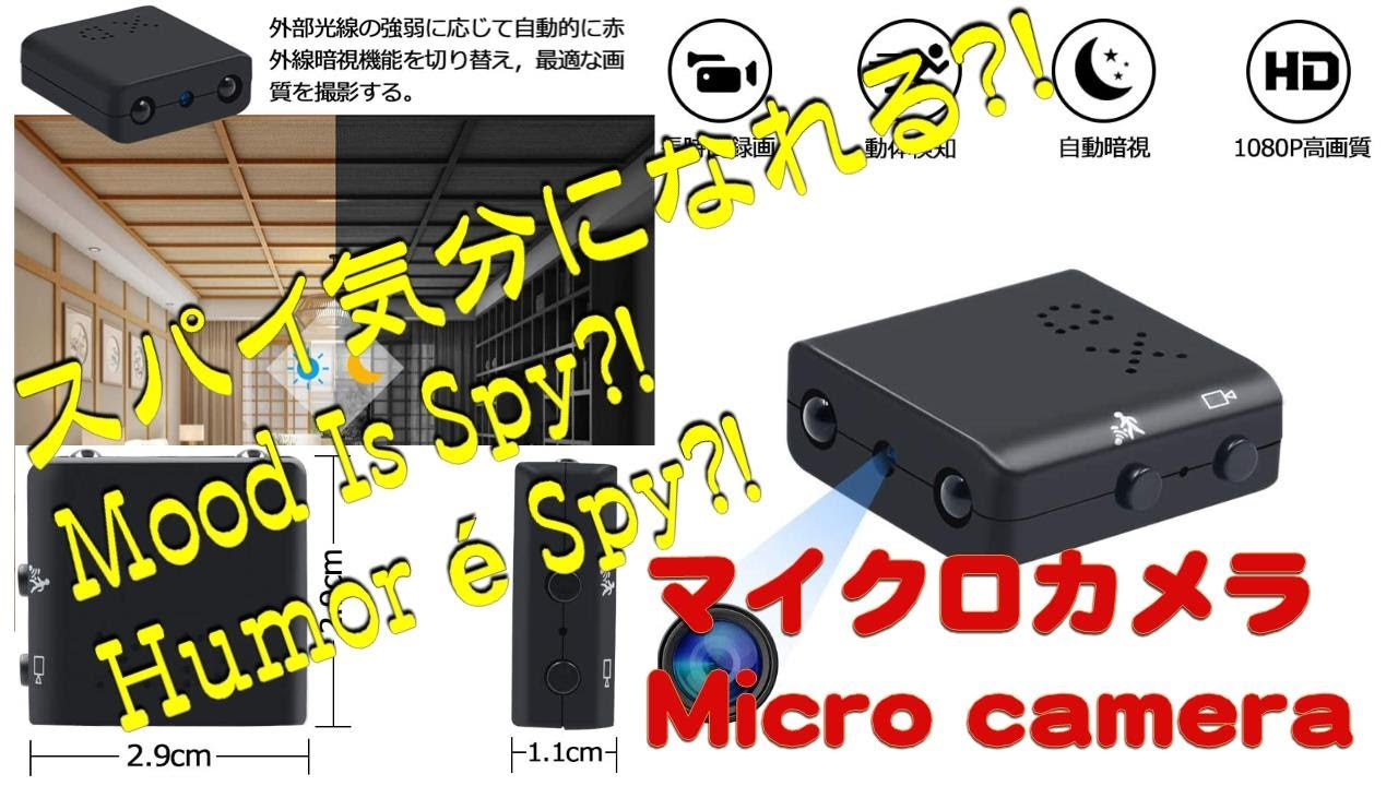 商品レビュー 気分はスパイ?!マイクロカメラ!UYIKOO XD / Mood Is Spy?! Micro camera! / Humor é Spy?! Micro camera!