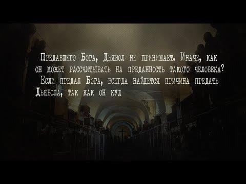 Цитаты о предательстве. Сицилийская мудрость. #93