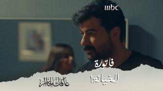فاجئها بطلاقها.. فردت عليه بجريمتها اللي سوتها فيه وفي صديقة عمرها😨 وش رد فعله💔!!
