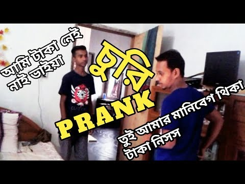 Bangla New Funny Prank Video | চুরি PRANK | JD Rahman & Rayhan Rifat | Vodro Gang | New Video 2017