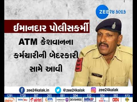 HONEST POLICE HEAD CONSTABLE OF AHMEDABAD, GUJARAT POLICE WHO RETURNED MONEY TO BANK