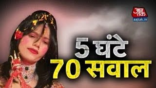 Vardaat: Police Shoot 70 Questions At Radhe Maa In Over Five Hours