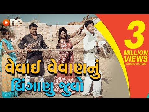 VEVAI VEVAN NU DHINGANU    Gujarati Comedy 2018  Latest Comedy  One Media