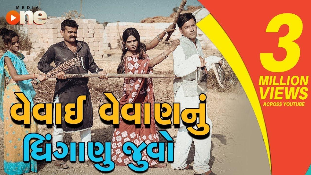 VEVAI VEVAN NU DHINGANU    Full Gujarati Comedy 2018   Latest Comedy   One Media